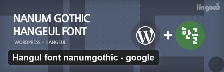 nanumgothic-google